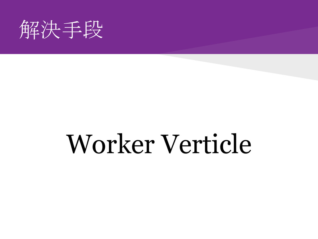解決手段 Worker Verticle