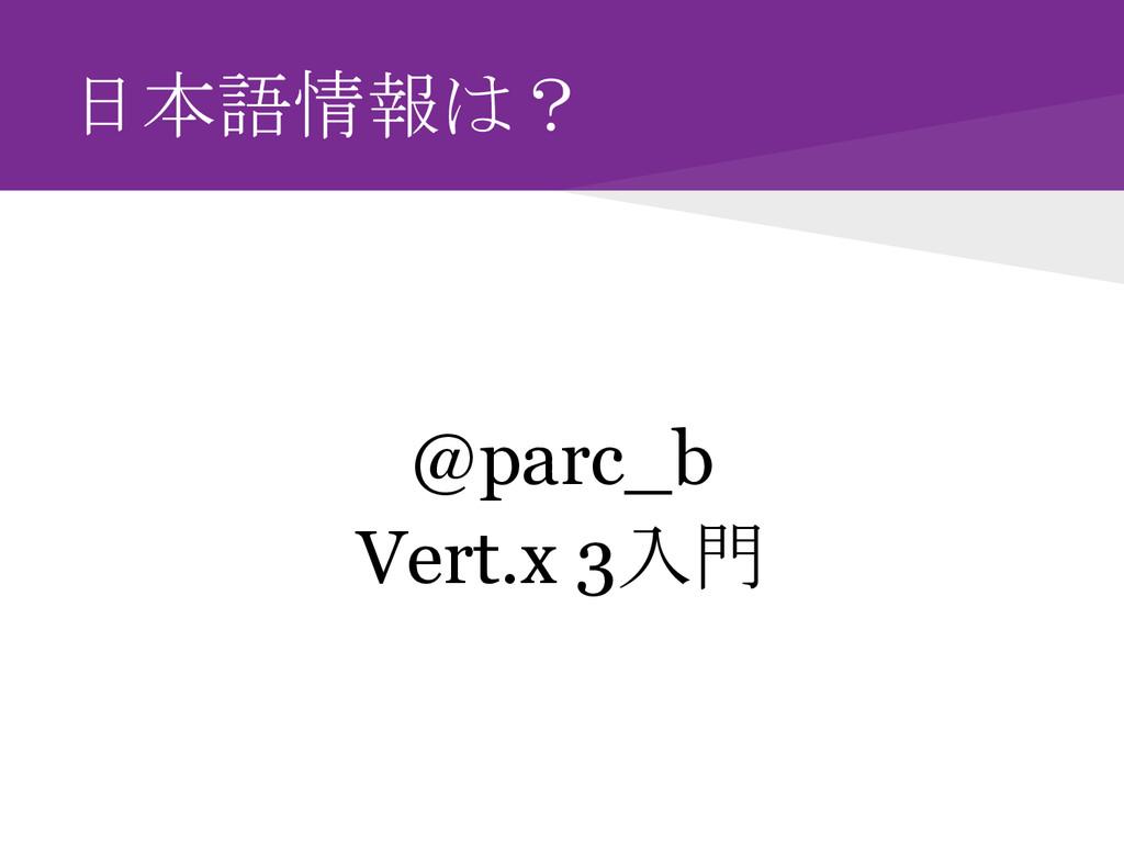 日本語情報は? @parc_b Vert.x 3入門