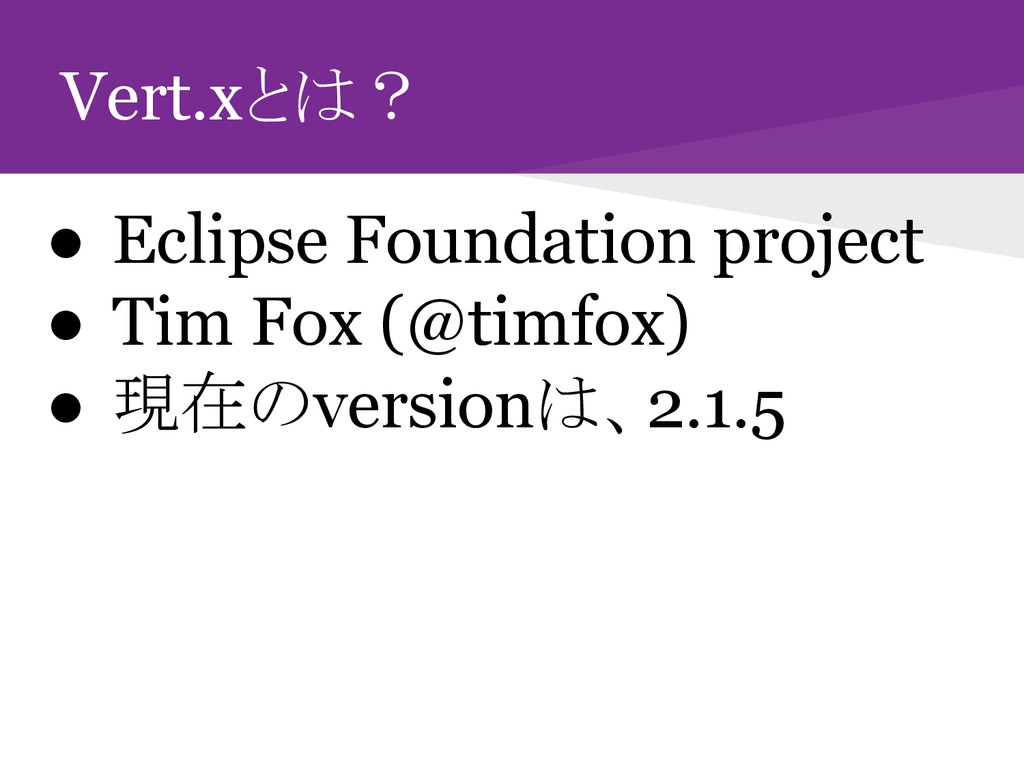Vert.xとは? ● Eclipse Foundation project ● Tim Fo...