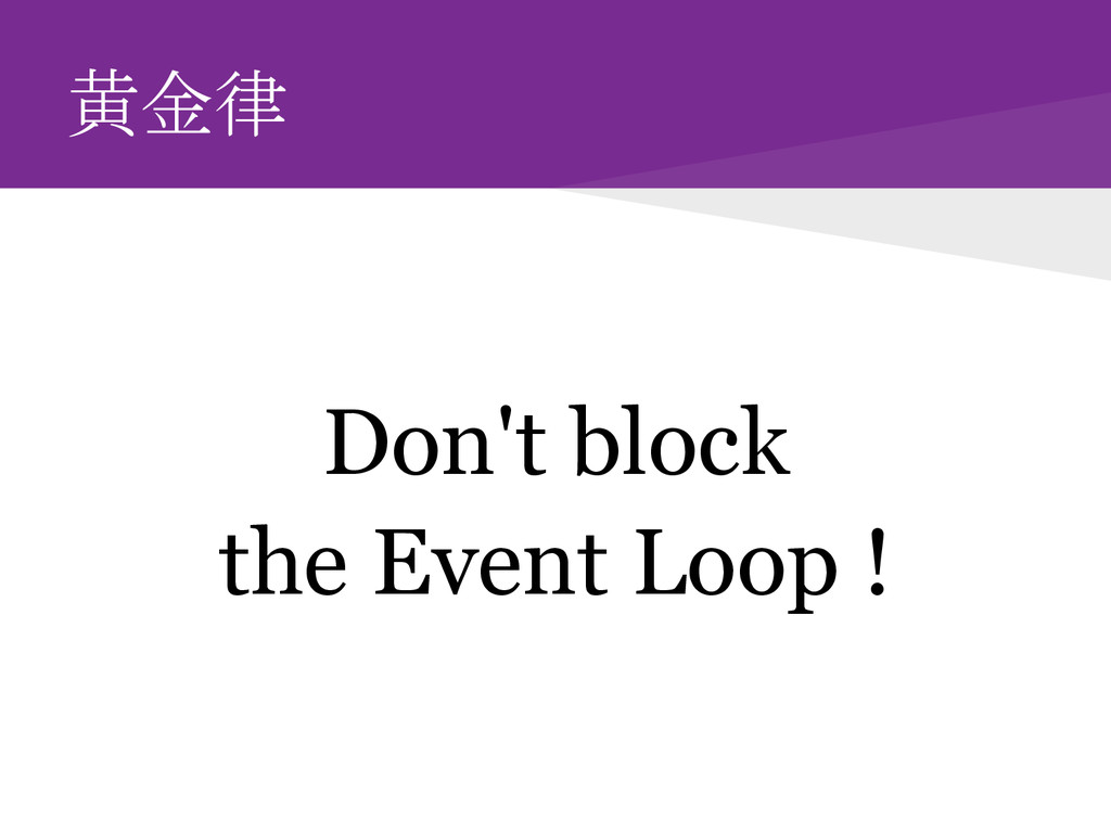黄金律 Don't block the Event Loop !