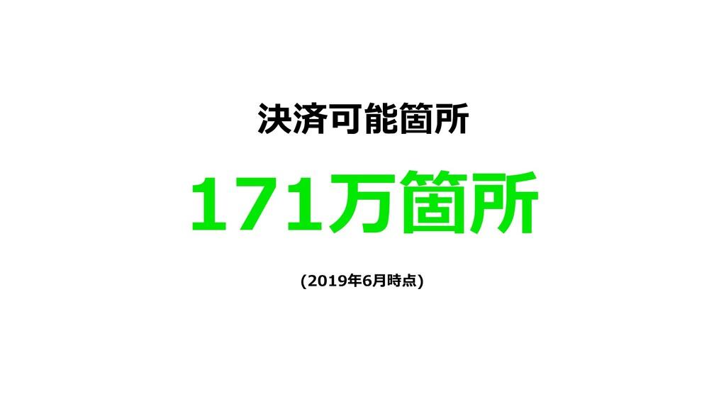 決済可能箇所 171万箇所 (2019年6⽉時点)