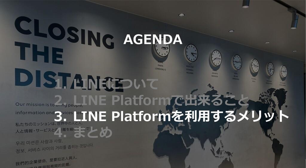 AGENDA 1. LINEについて 2. LINE Platformで出来ること 3. LI...