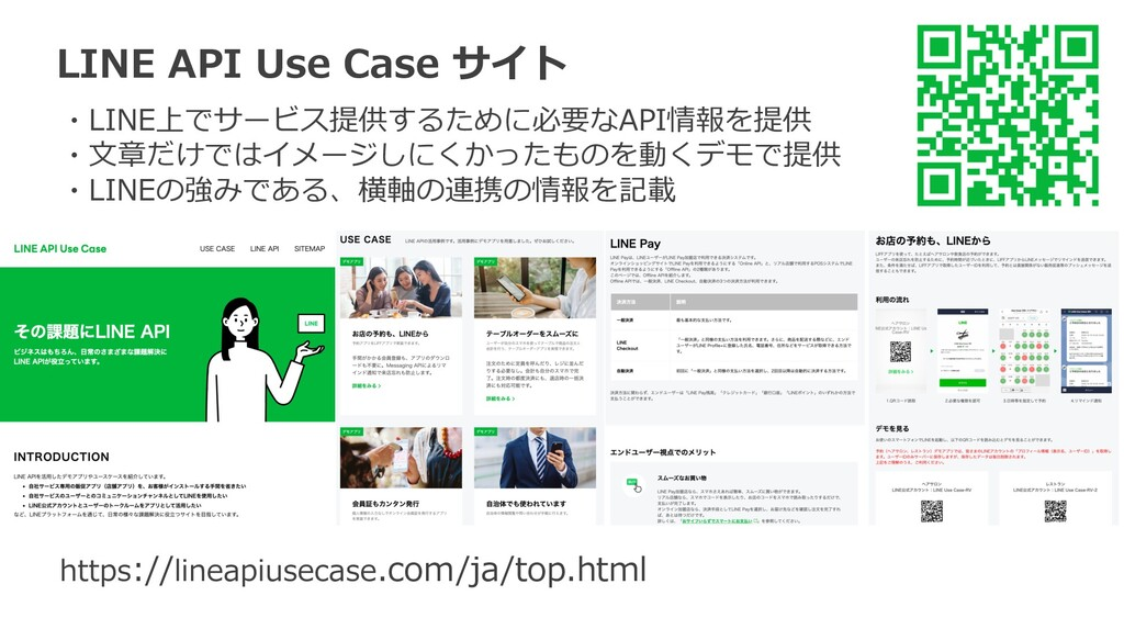 https://lineapiusecase.com/ja/top.html LINE API...