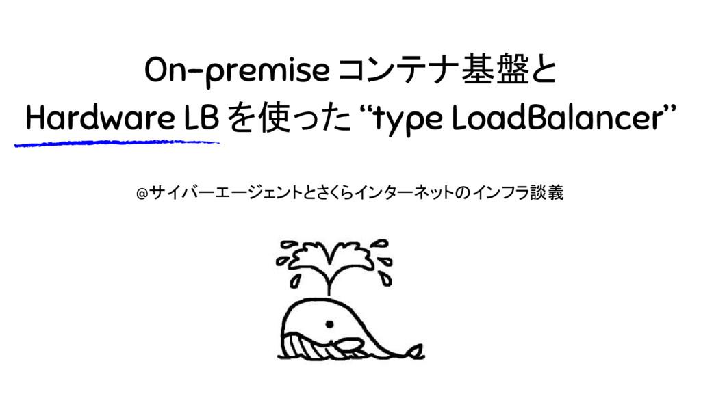 """On-premise コンテナ基盤と Hardware LB を使った """"type LoadB..."""