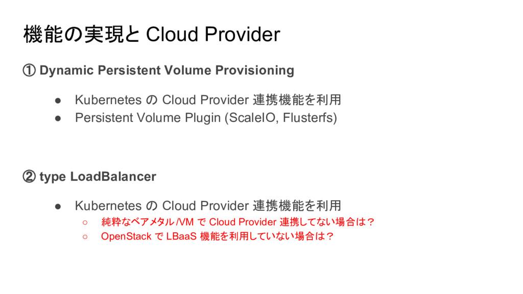機能の実現と Cloud Provider ① Dynamic Persistent Volu...