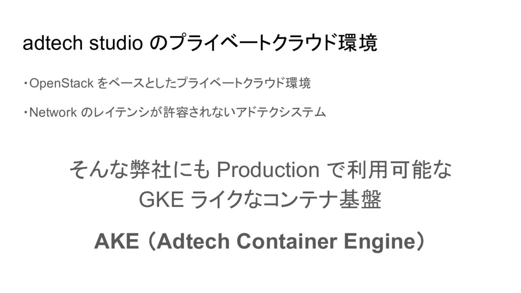 adtech studio のプライベートクラウド環境 ・OpenStack をベースとしたプ...