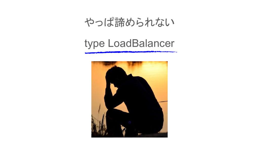 This is a slide title やっぱ諦められない type LoadBalanc...