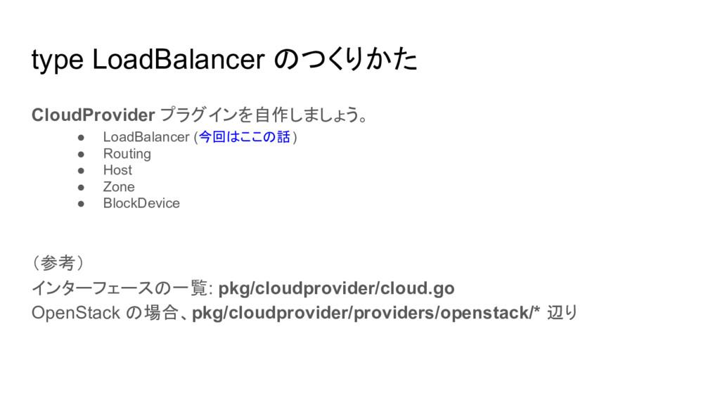 type LoadBalancer のつくりかた CloudProvider プラグインを自作...