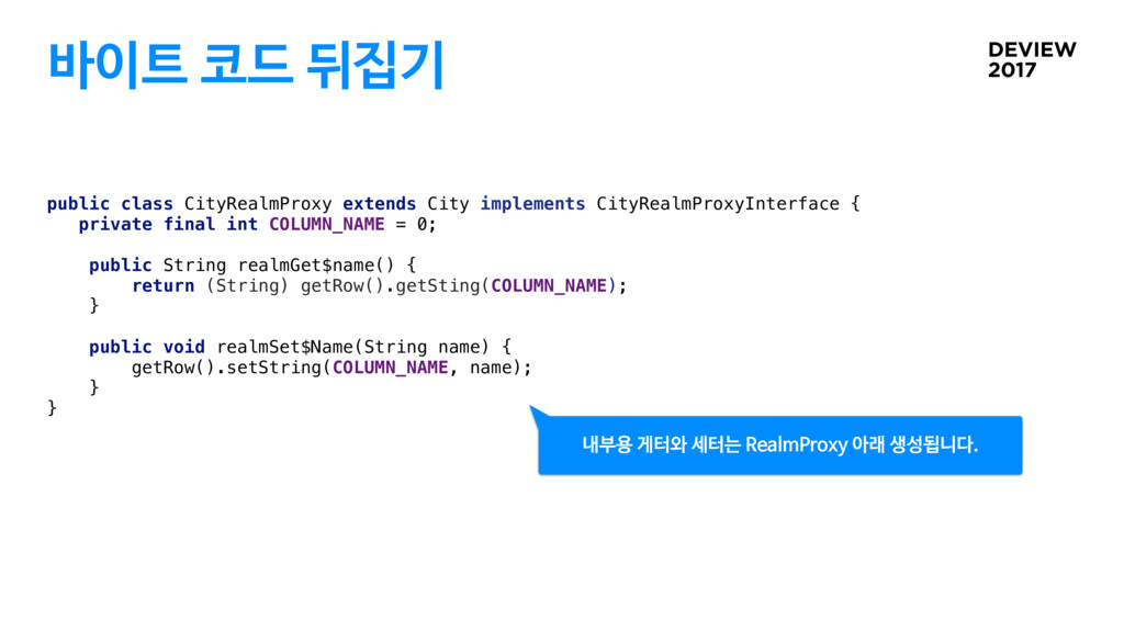 바이트 코드 뒤집기 public class CityRealmProxy extends ...