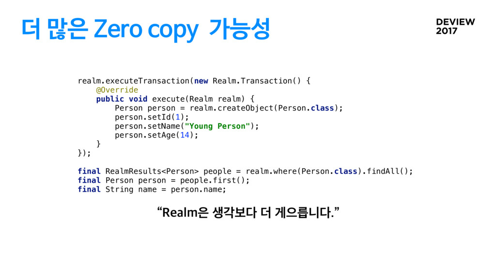 더 많은 Zero copy 가능성 realm.executeTransaction(new...
