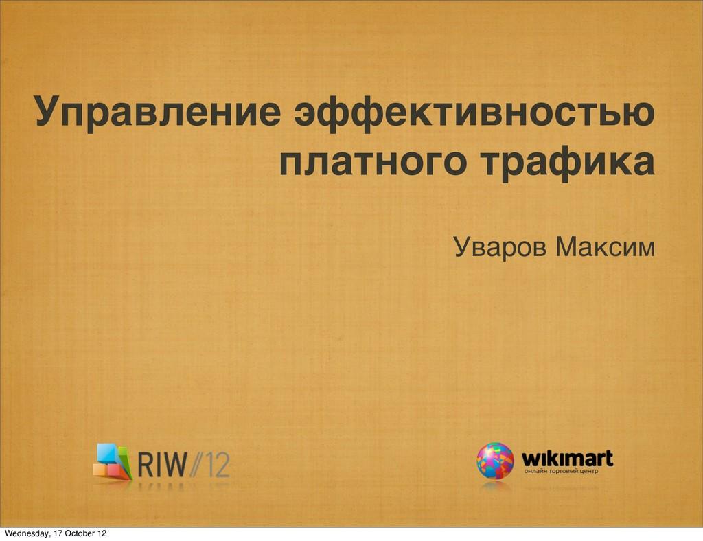 Управление эффективностью платного трафика Увар...