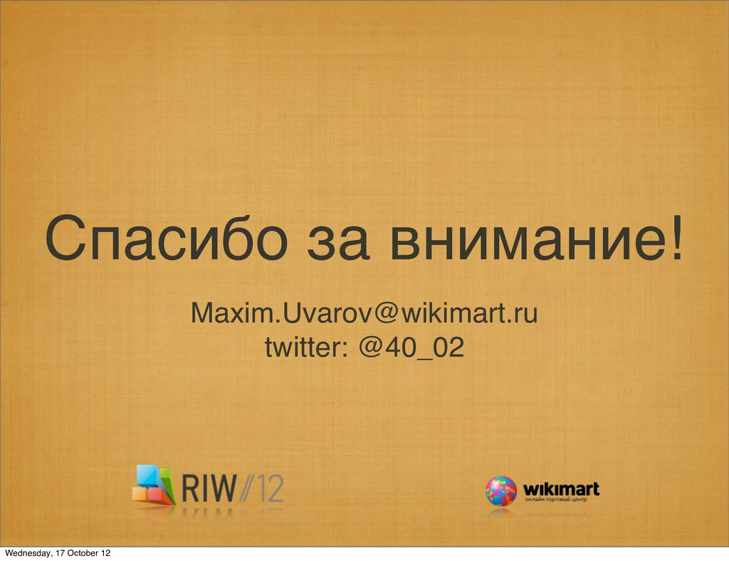 Спасибо за внимание! Maxim.Uvarov@wikimart.ru t...