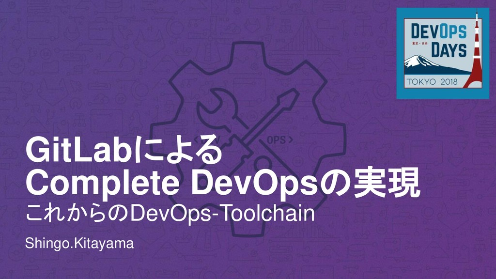 GitLabによる Complete DevOpsの実現 これからのDevOps-Toolch...