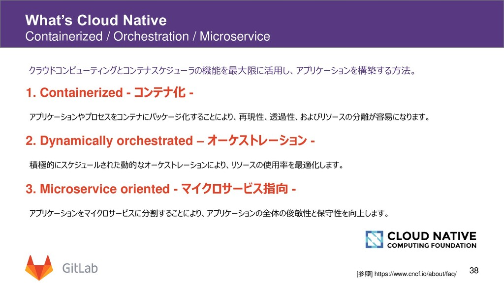 38 What's Cloud Native Containerized / Orchestr...