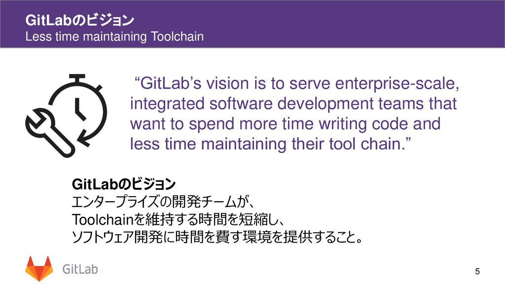 """GitLabのビジョン Less time maintaining Toolchain 5 """"..."""