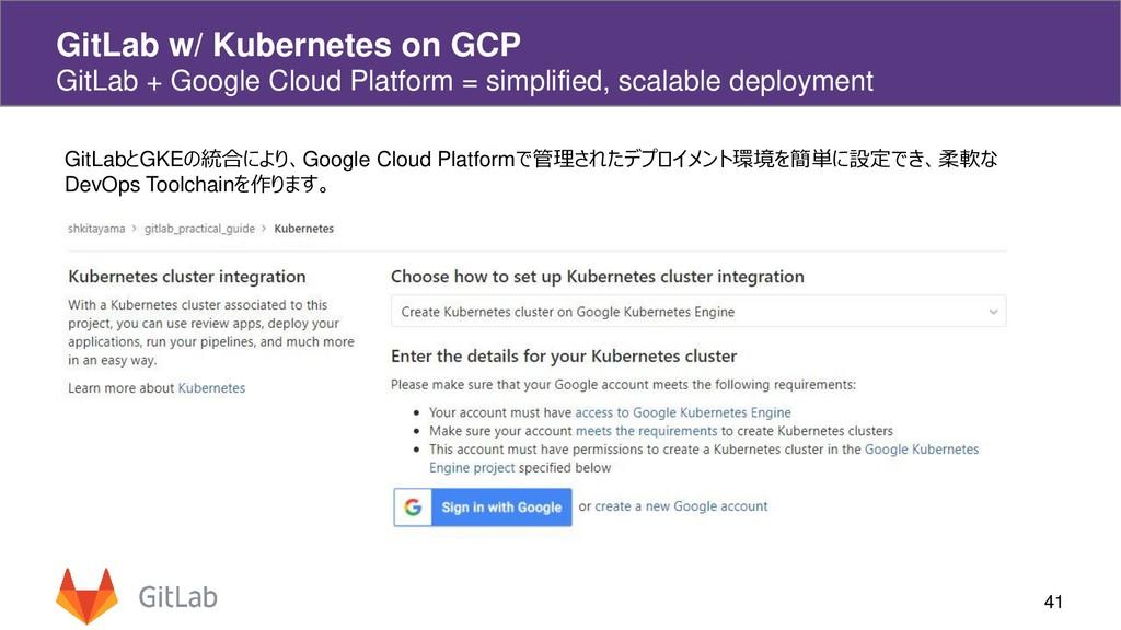 41 GitLab w/ Kubernetes on GCP GitLab + Google ...