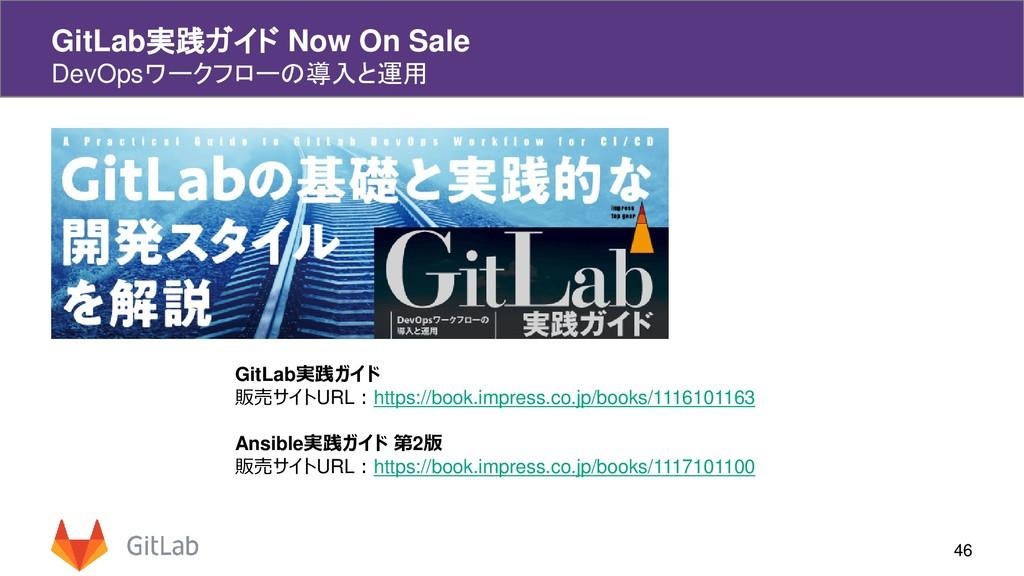 46 GitLab実践ガイド Now On Sale DevOpsワークフローの導入と運用 G...