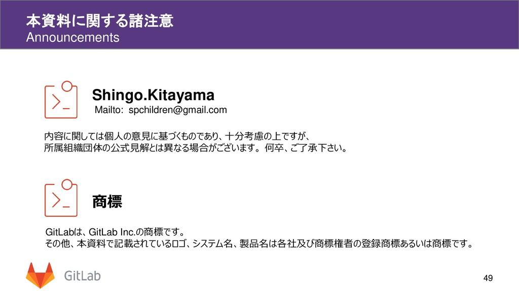 49 本資料に関する諸注意 Announcements Shingo.Kitayama Mai...
