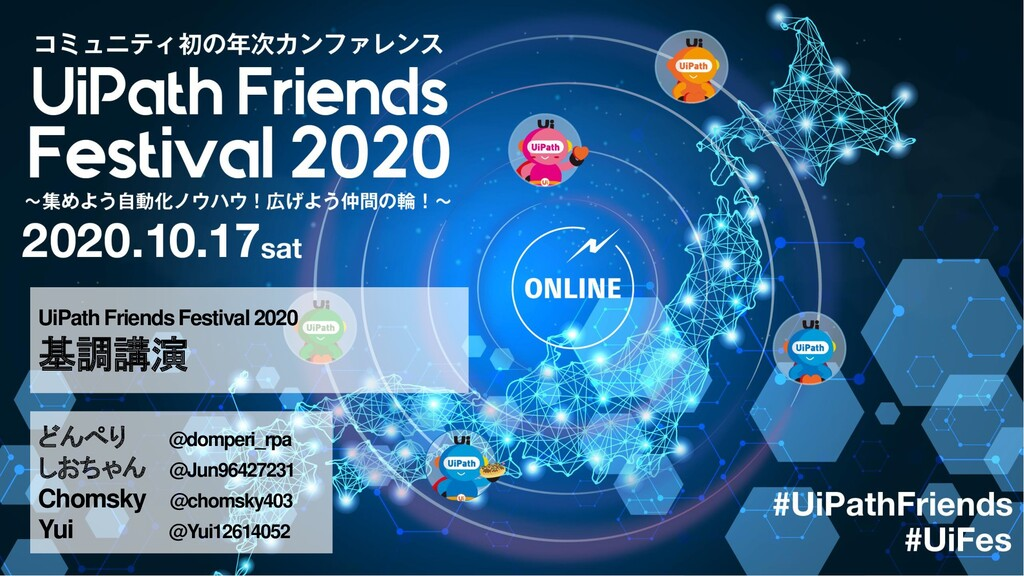 UiPath Friends Festival 2020 基調講演 どんぺり @domperi...