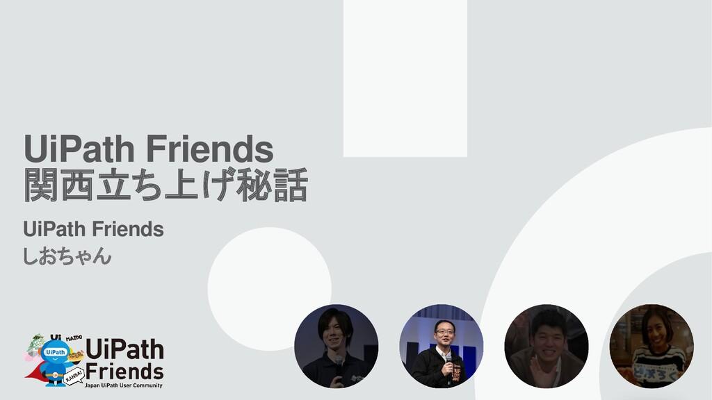 UiPath Friends 関西立ち上げ秘話 UiPath Friends しおちゃん