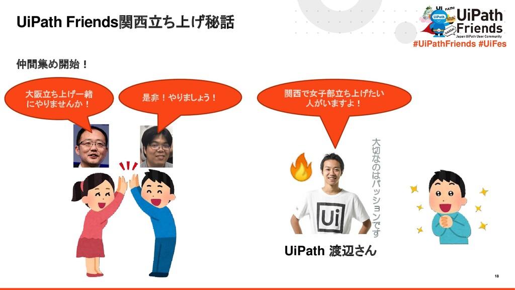 18 #UiPathFriends #UiFes 仲間集め開始! UiPath Friends...