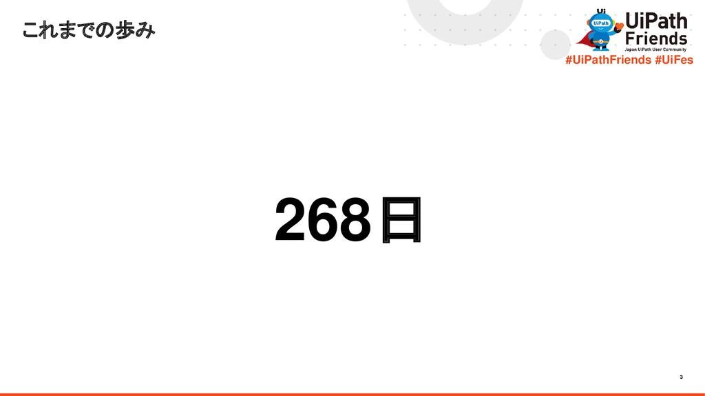3 #UiPathFriends #UiFes 268日 これまでの歩み