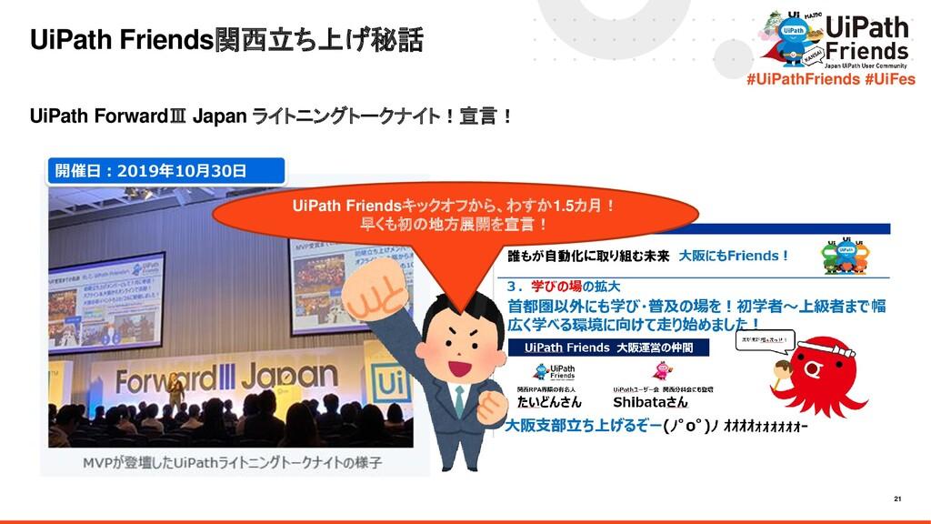 21 #UiPathFriends #UiFes UiPath ForwardⅢ Japan ...