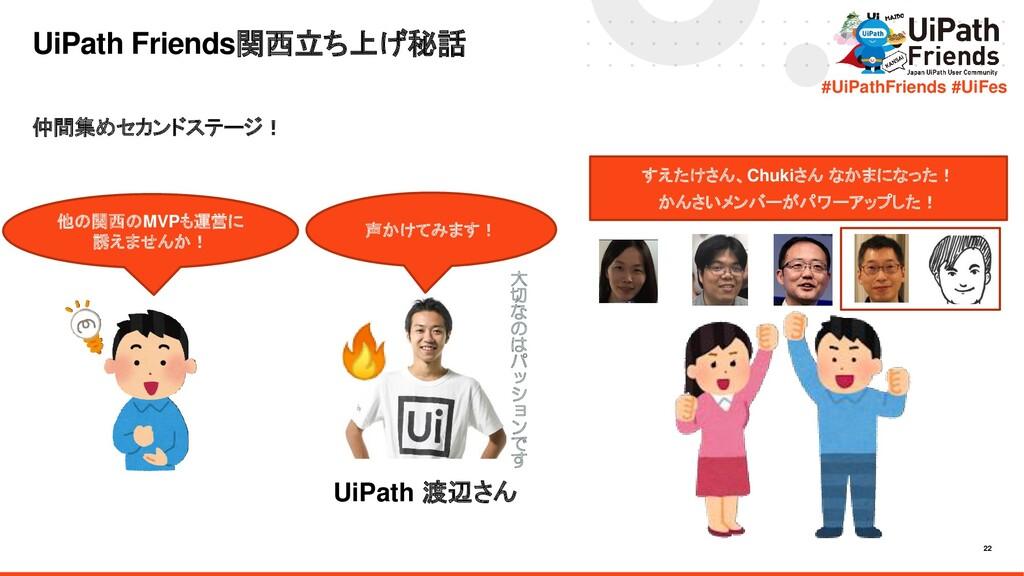 22 #UiPathFriends #UiFes 仲間集めセカンドステージ! UiPath F...