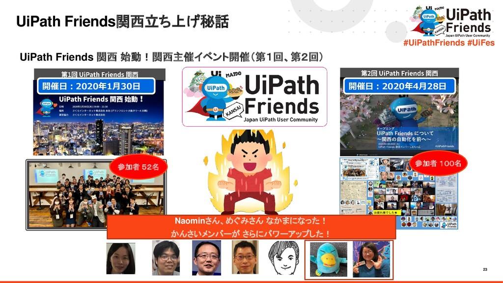 23 #UiPathFriends #UiFes UiPath Friends関西立ち上げ秘話...