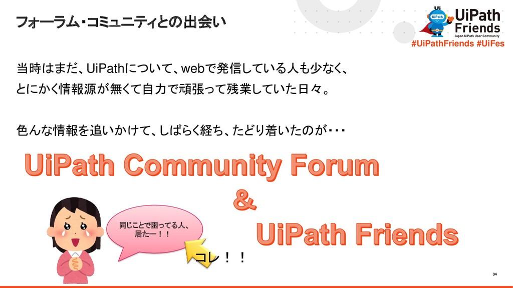 34 #UiPathFriends #UiFes 当時はまだ、UiPathについて、webで発...