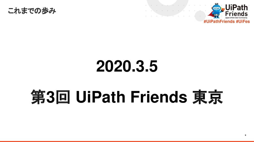 9 #UiPathFriends #UiFes 2020.3.5 第3回 UiPath Fri...