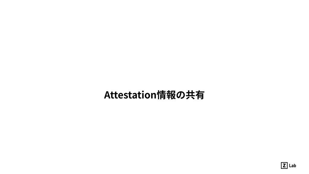 Attestation情報の共有