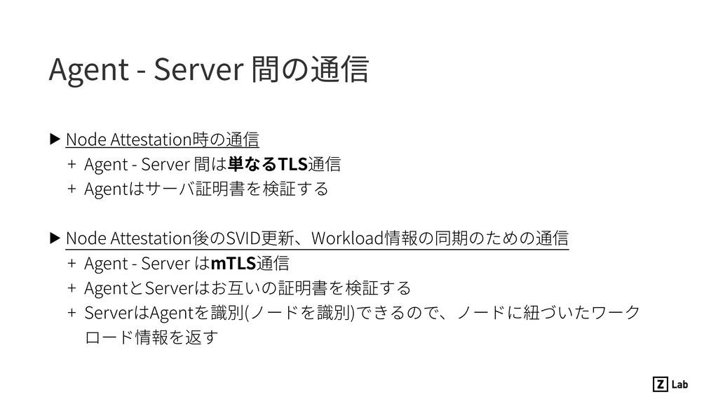 Agent - Server 間の通信 ▶ Node Attestation時の通信 + Ag...