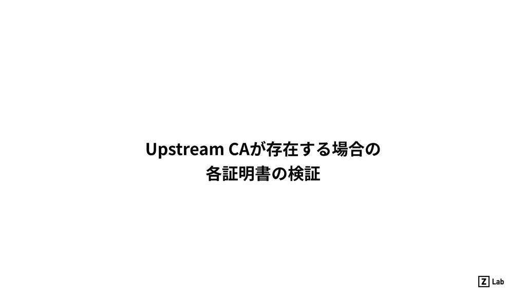 Upstream CAが存在する場合の 各証明書の検証