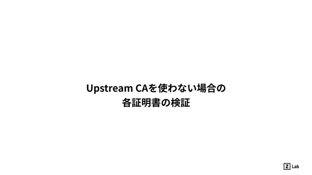 Upstream CAを使わない場合の 各証明書の検証