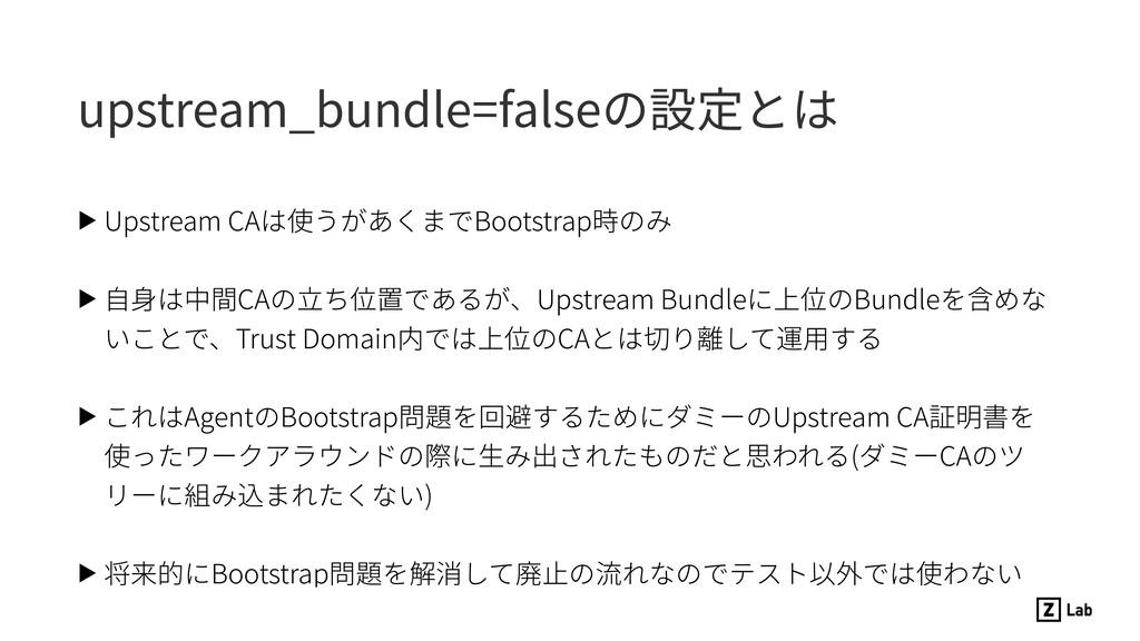 upstream_bundle=falseの設定とは ▶ Upstream CAは使うがあくま...