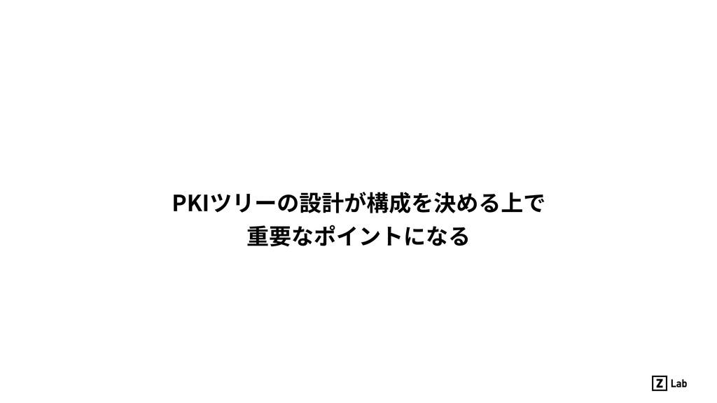 PKIツリーの設計が構成を決める上で 重要なポイントになる