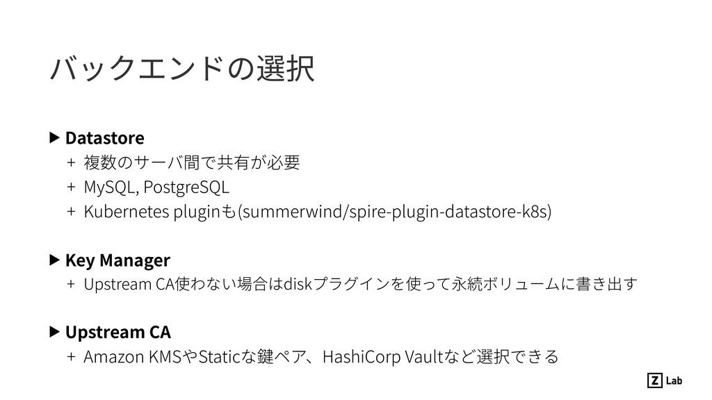 バックエンドの選択 ▶ Datastore + 複数のサーバ間で共有が必要 + MySQL, ...