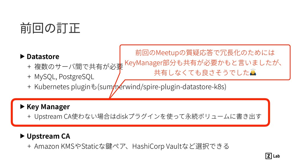 前回の訂正 ▶ Datastore + 複数のサーバ間で共有が必要 + MySQL, Post...