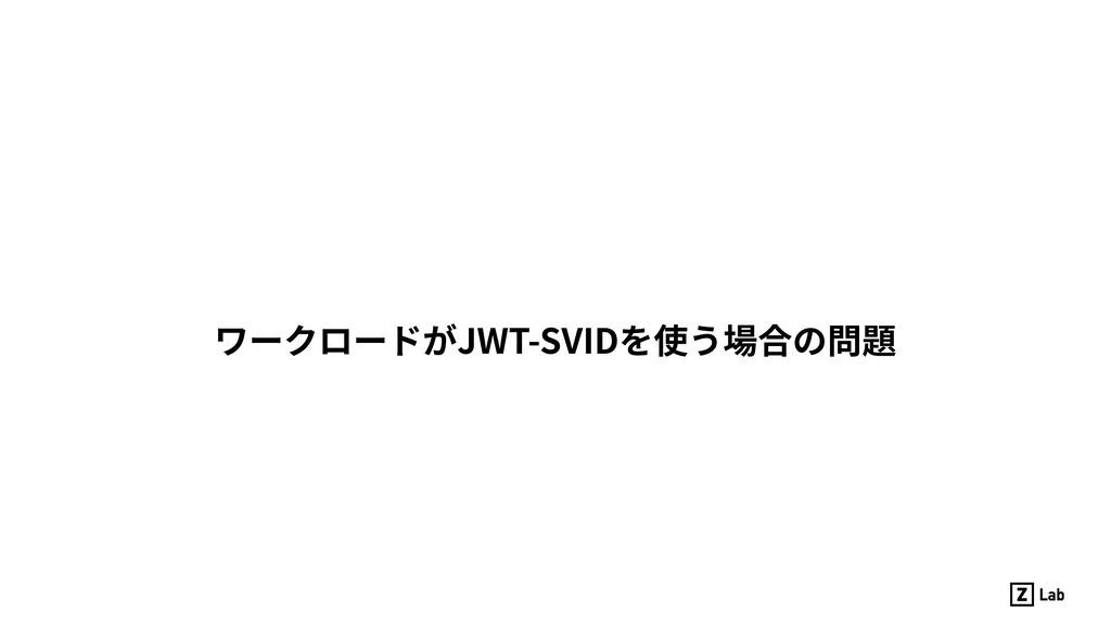 ワークロードがJWT-SVIDを使う場合の問題