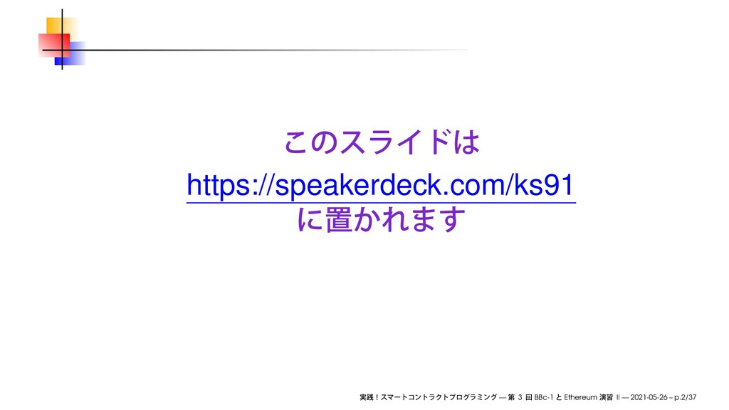 https://speakerdeck.com/ks91 — 3 BBc-1 Ethereum...