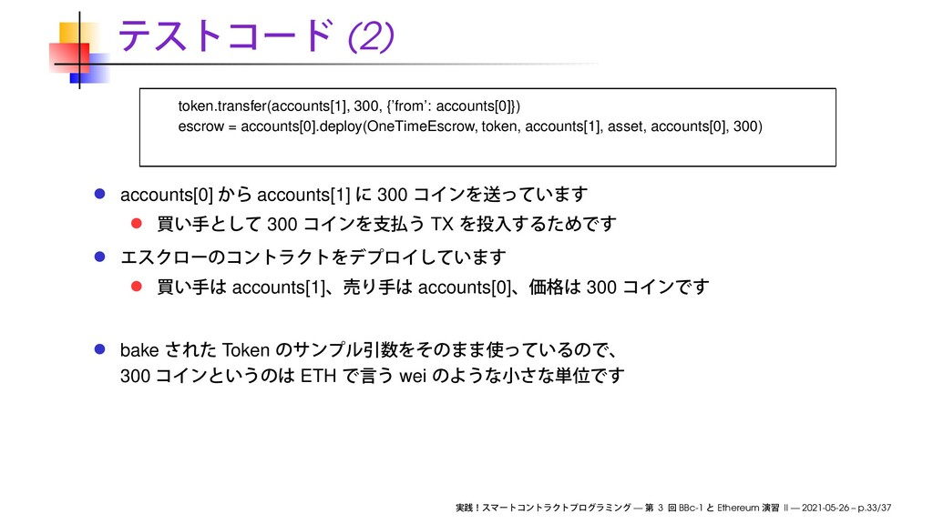(2) token.transfer(accounts[1], 300, {'from': a...