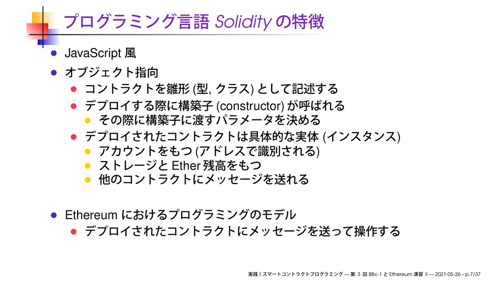 Solidity JavaScript ( , ) (constructor) ( ) ( )...