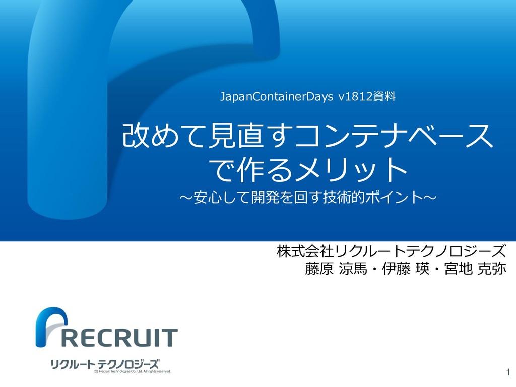 JapanContainerDays v1812資料 改めて見直すコンテナベース で作るメリッ...