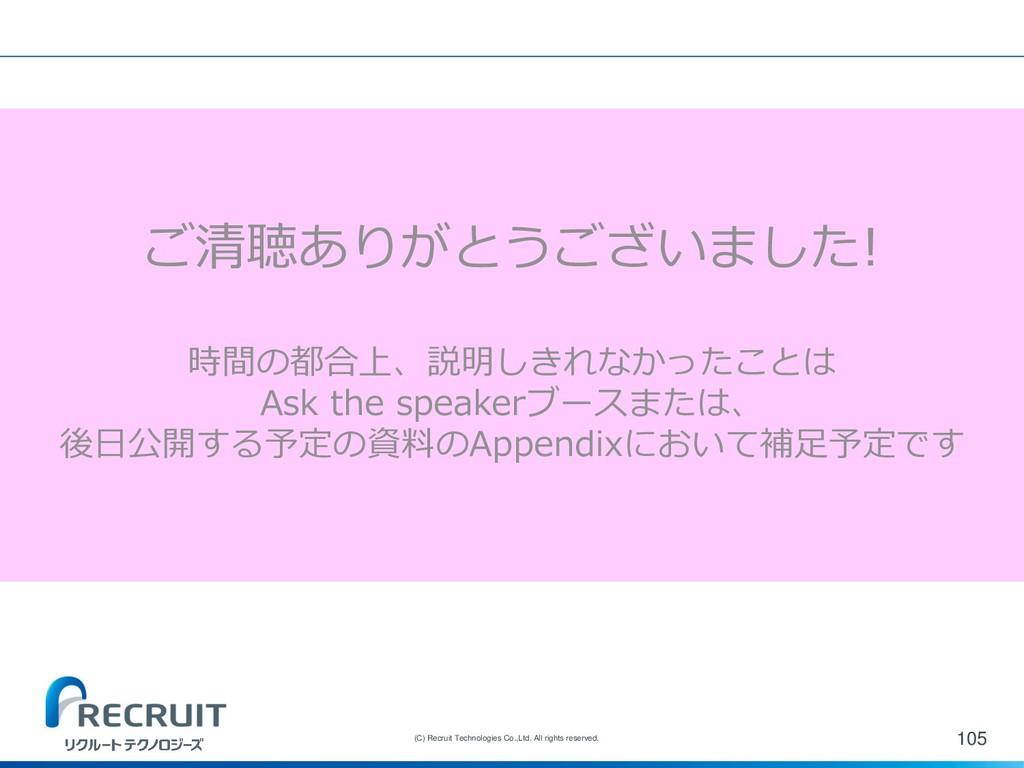 105 (C) Recruit Technologies Co.,Ltd. All right...