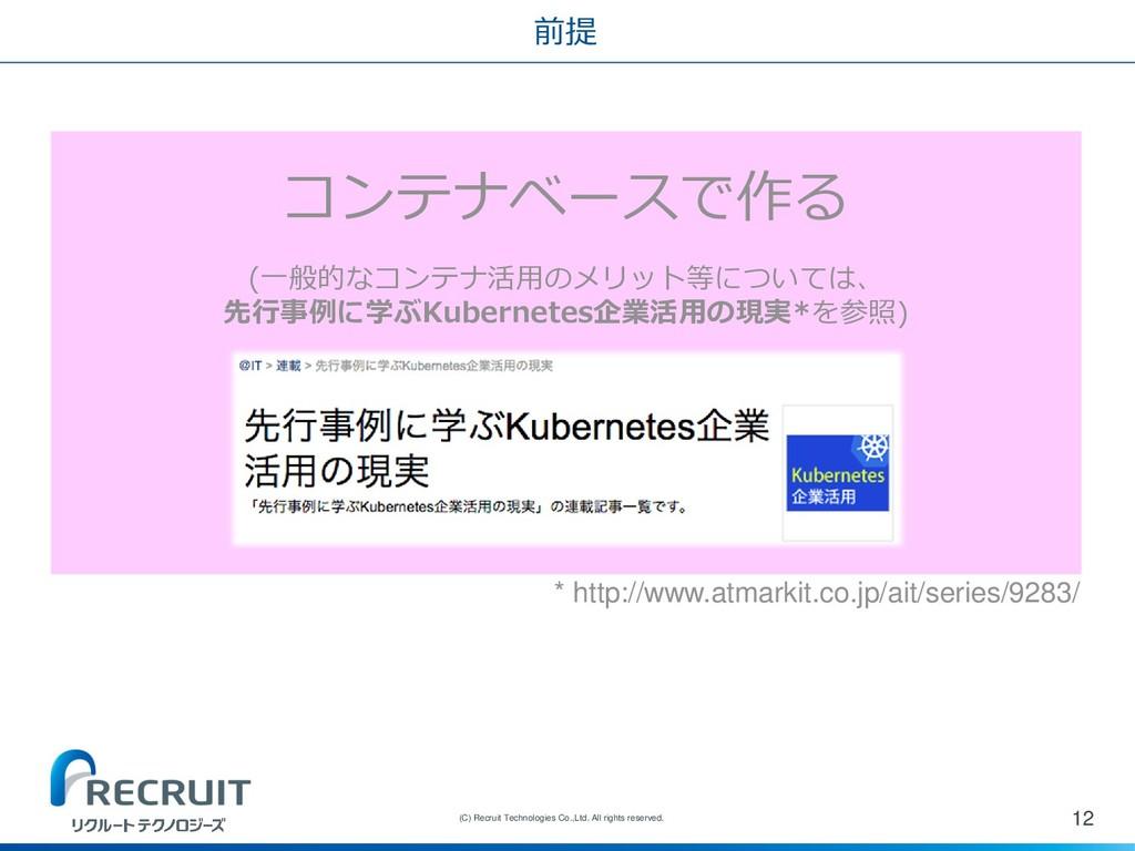 前提 12 (C) Recruit Technologies Co.,Ltd. All rig...