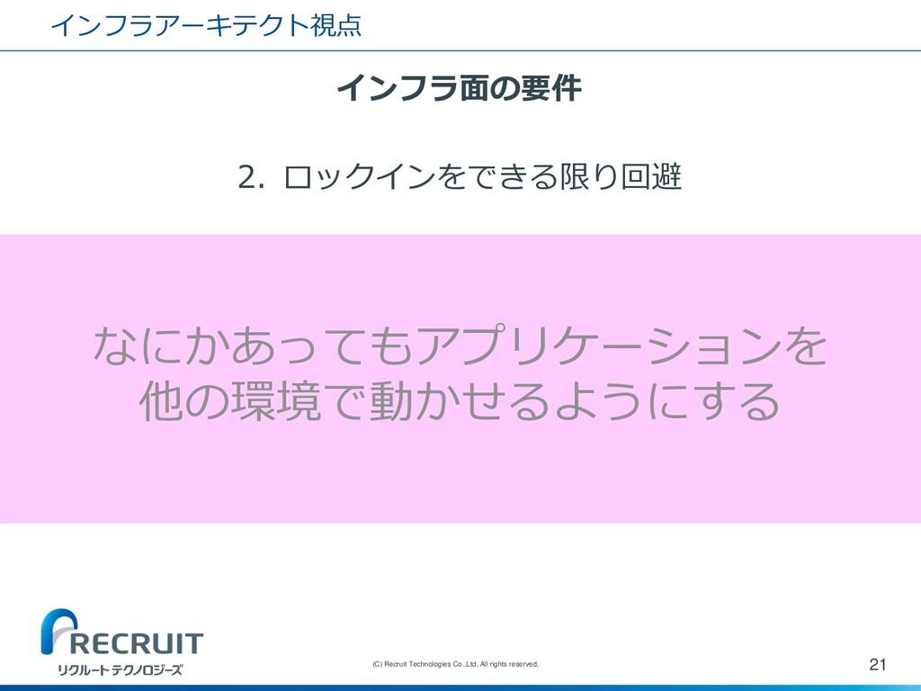インフラアーキテクト視点 インフラ面の要件 2. ロックインをできる限り回避 21 (C) R...
