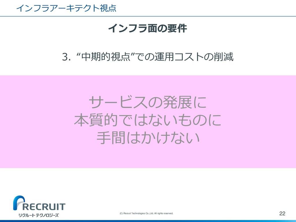 """インフラアーキテクト視点 インフラ面の要件 3. """"中期的視点""""での運用コストの削減 22 (..."""