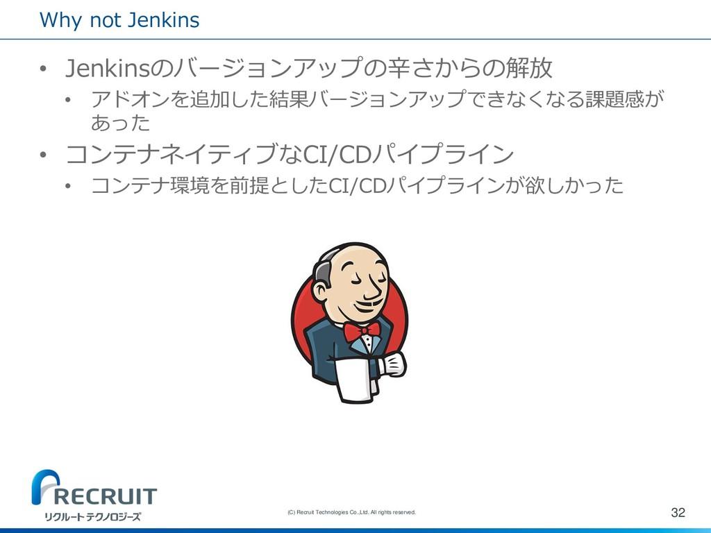 Why not Jenkins • Jenkinsのバージョンアップの辛さからの解放 • アド...