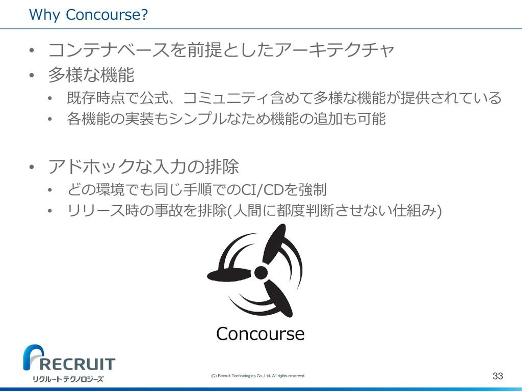 Why Concourse? • コンテナベースを前提としたアーキテクチャ • 多様な機能 •...